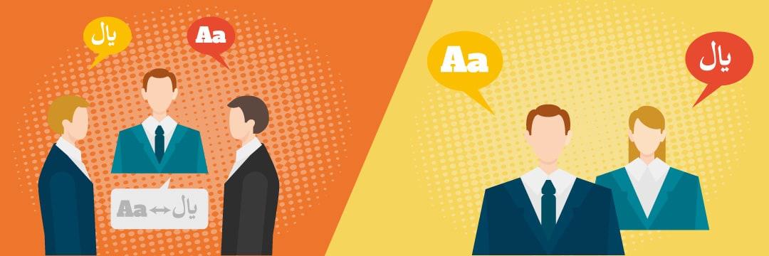 interpreter vs translator for language localization